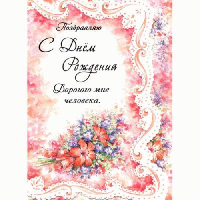 открытки поздравляем с днем рождения: